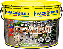 Тексол – Полимерный лак для бетона и камня 9 кг