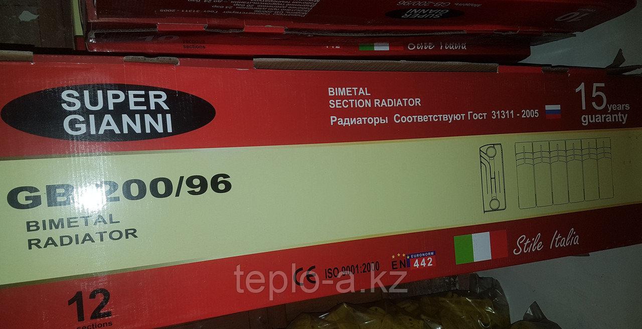 Радиатор  биметаллический Supper Giani 200/96