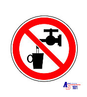 """Знак """"Запрещается использовать в качестве питьевой воды"""" Г-05"""