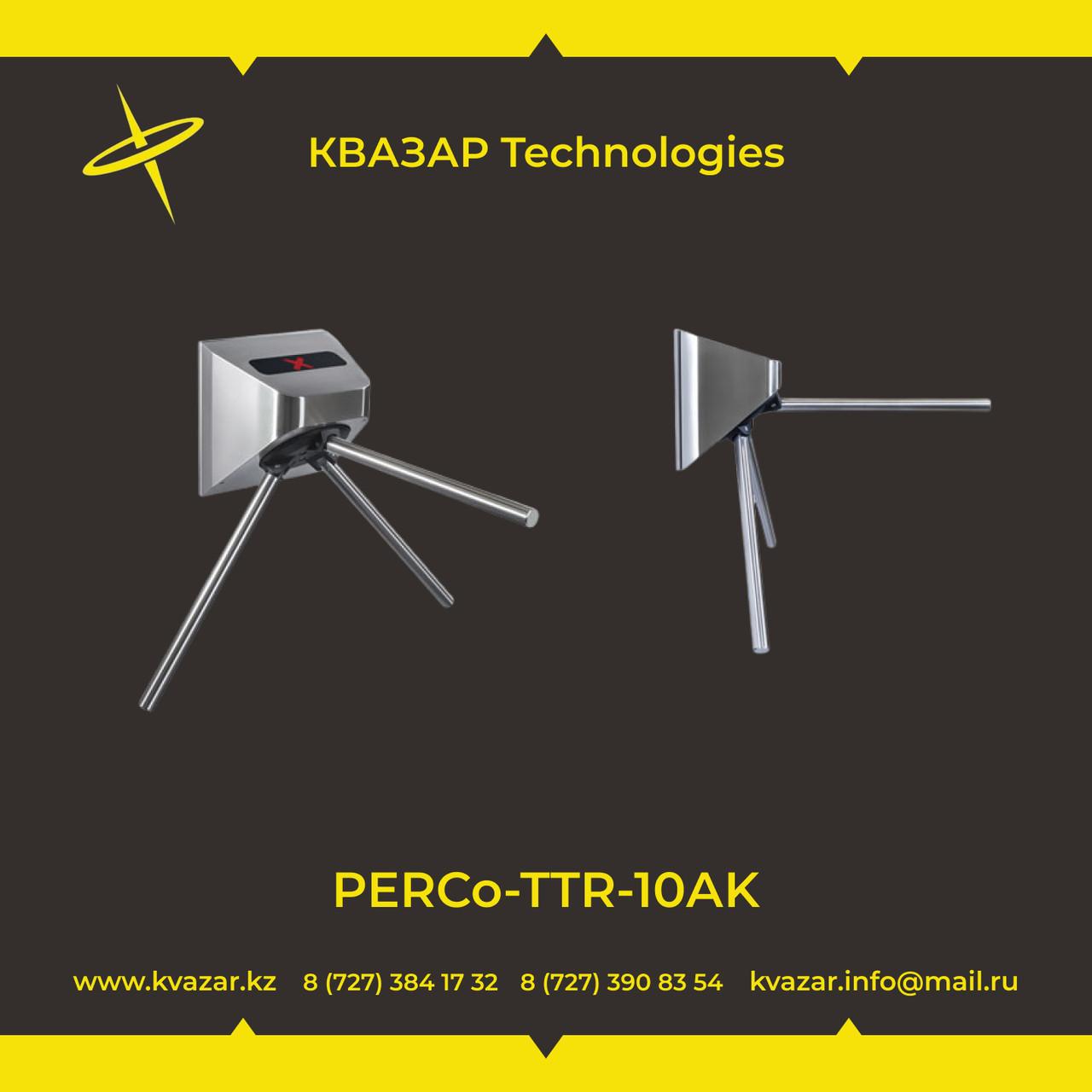 Электронная проходная PERCo-TTR-10АK