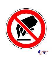 """Знак """"Запрещается прикасаться. Опасно"""" Г-08"""