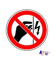 """Знак """"Запрещается прикасаться. Корпус под напряжением"""" Г-09"""
