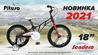 """Велосипед двухколесный Pituso Sendero 18"""" Black/Черный"""