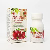 Капсулы для похудения Граната 800 мг. 30 капсул
