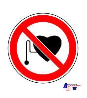 """Знак """"Запрещается работа (присутствие) людей со стимуляторами сердечной деятельности"""" Г-11"""