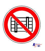 """Знак """"Запрещается загромождать проходы и (или) складировать"""" Г-12"""