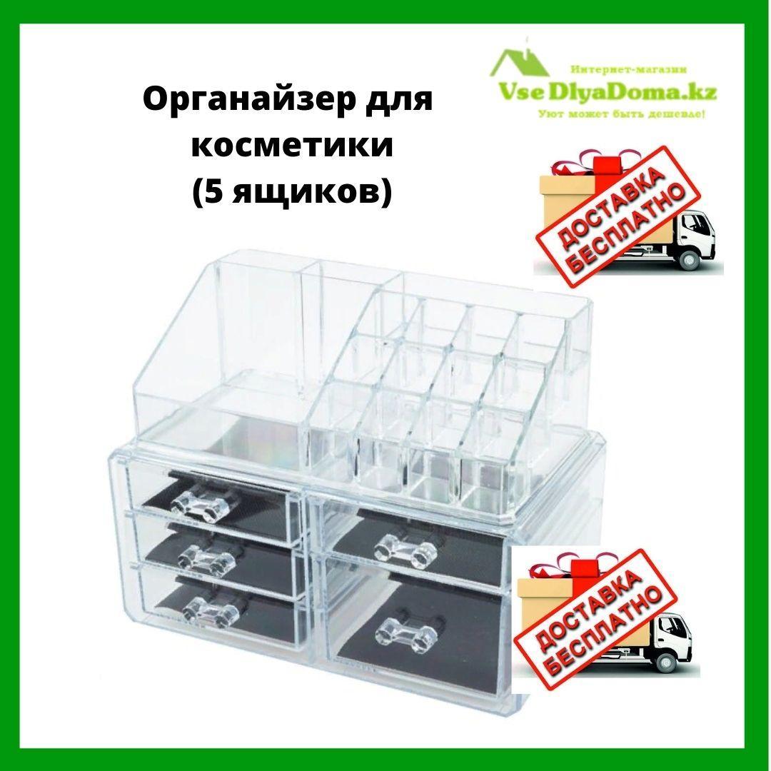 Органайзер для косметики (5 ящиков)