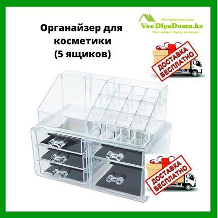 Органайзер для косметики (5 ящиков), фото 2