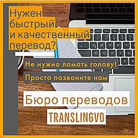 Верстка и форматирование перевода