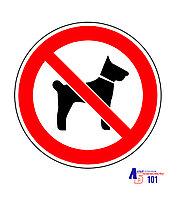 """Знак """"Запрещается вход (проход) с животными"""" Г-14"""
