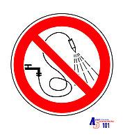 """Знак """"Запрещается разбрызгивать воду"""" Г-16"""