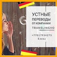 Устные переводы