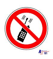 """Знак """"Запрещается пользоваться мобильным (сотовым) телефоном или переносной радиостанцией"""" Г-17"""