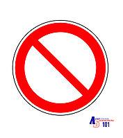 """Знак """"Запрещение (прочие опасности или опасные действия)"""" Г-18"""