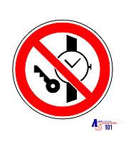 """Знак """"Запрещается иметь при (на) себе металлические предметы (часы и т.п.)"""" Г-19"""