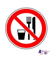 """Знак """"Запрещается принимать пищу"""" Г-20"""