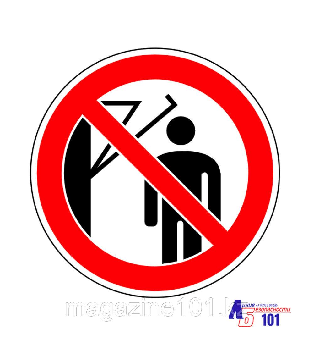 """Знак """"Запрещается подходить к элементам оборудования с маховыми движениями большой амплитуды"""" Г-21"""