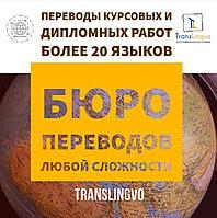 Письменный перевод курсовых и дипломных работ