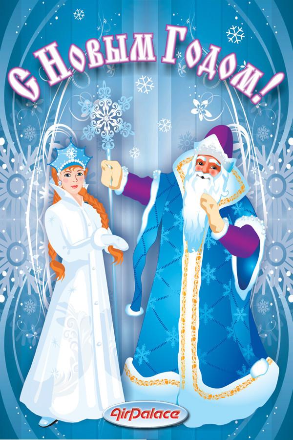 Баннер с Новым годом 1,5*1 м