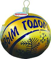 """Надувная Сфера """"С новым годом """" 1 м"""
