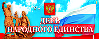 Баннер День народного единства 3*1,2 м