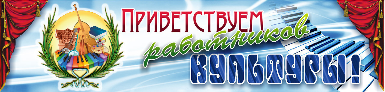 Баннер День работников культуры 5*1,2 м