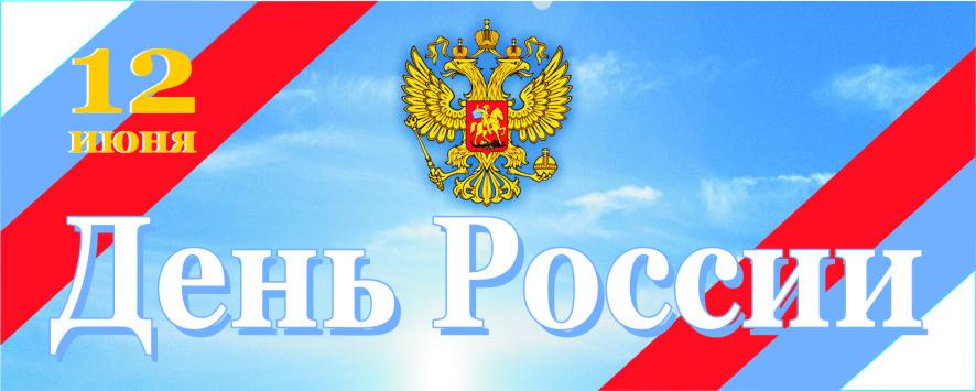Баннер День России 7*1,2 м