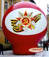 Надувной шар Георгиевская лента на 9 Мая 5*5*6 м