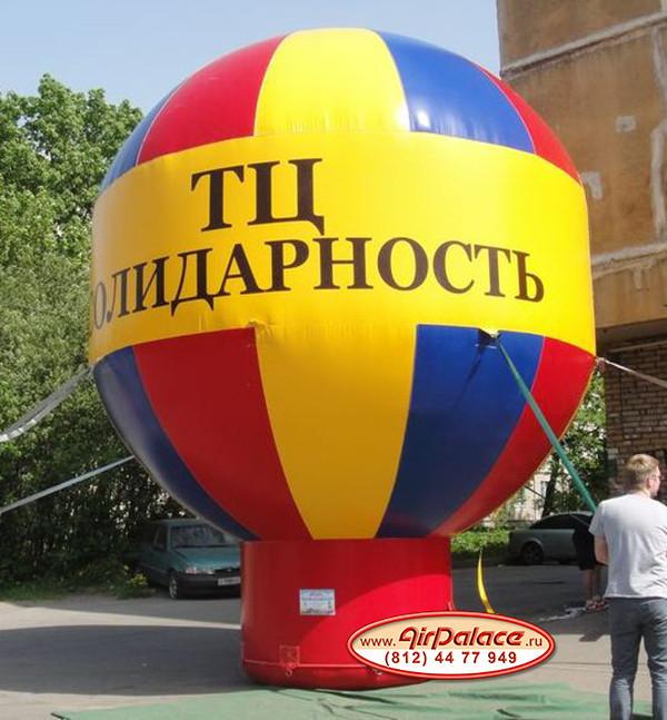 """Надувной шар """"Солидарность"""" 5*5*6,1 м"""