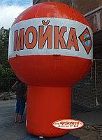 Надувной шар Мойка 3*3*4,4 м