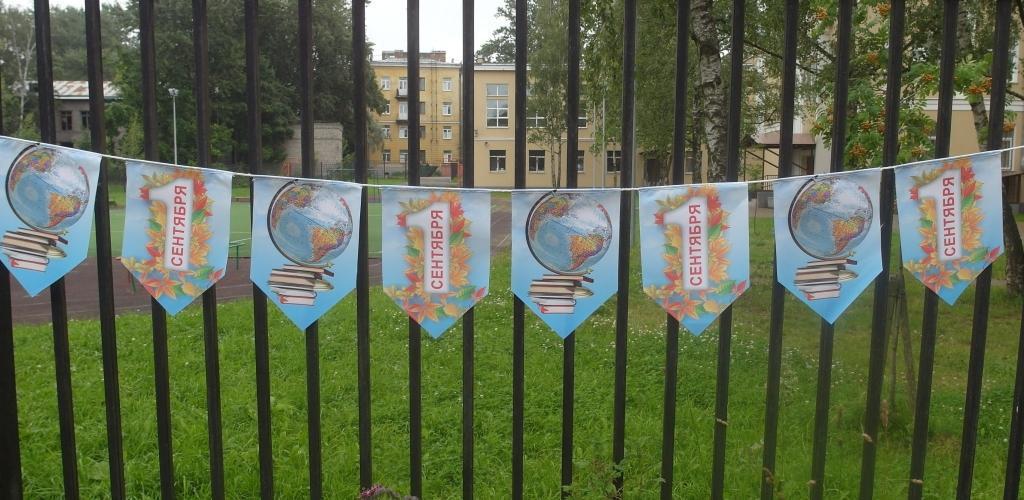 Гирлянда флажков 1 сентября 10 м