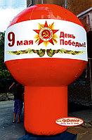 Надувной шар 9 Мая 3*3*3,4 м