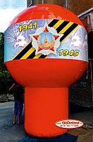 Надувной шар День Победы 3*3*3,4 м