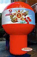 Надувной шар Победа 9 Мая 3*3*3,4 м