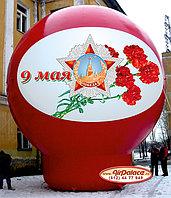 Надувной шар Виктория на 9 Мая 5*5*6 м