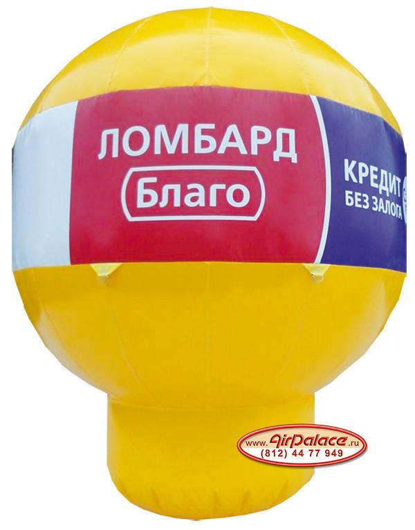 Надувной шар Благо 3*3*3,4 м