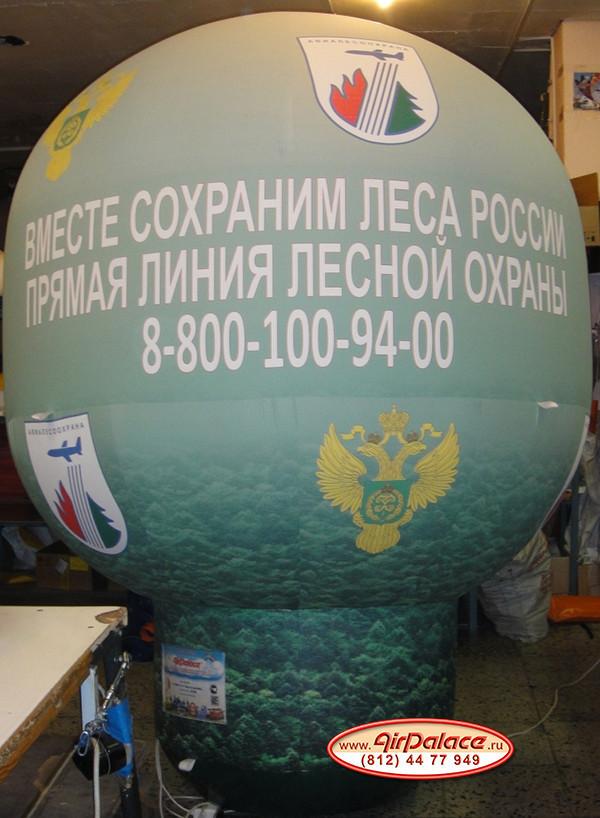 Надувной шар Лесоохрана диаметр 2 м, высота 2,5 м