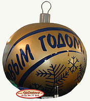 Надувной шар новогодний диаметр 5 м
