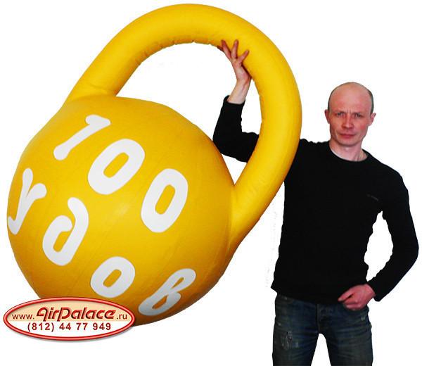 Гиря 100 пудов для спортивных мероприятий высота 1,3 м, диаметр 0,85 м
