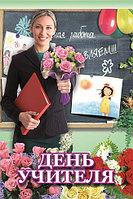 Баннер День учителя 1,5*1,0 м