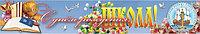 Баннер С днем рождения, школа! 1,5*1,0 м