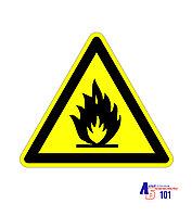 """Знак """"Пожароопасно. Легковоспламеняющиеся вещества"""" Д-01"""