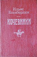 """Книга """"Кочевники"""", Ильяс Есенберлин, Твердый переплет, Раритетное издание"""
