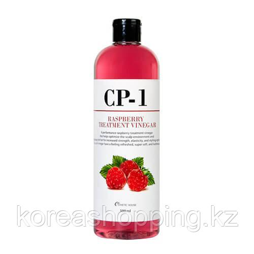 Кондиционер-ополаскиватель с малиновым уксусом Esthetic House CP-1 Raspberry Treatment Vinegar, 500мл.