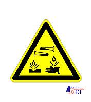 """Знак """"Опасно. Едкие и Коррозионные вещества"""" Д-04"""