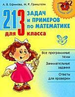 213 задач и примером по математике 3 класс начальная школа А.В.Ефимова Литера