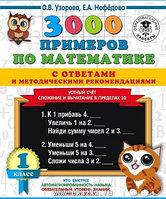 3000 примеров по математике 1кл. Устный счет Сложение и вычитание в пределах 10