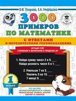 3000 примеров по математике 1кл. Устный счет Сложение и вычитание в пределах 20