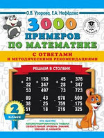 3000 примеров по математике 2кл. Решаем в столбик С ответами и метод.рек