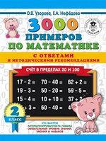 3000 примеров по математике 2кл. Счет в пределах 20 и 100 С ответами и метод.рек.